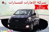 هيواندي H1 سعودى 2018-بالنقد والتقسيط
