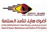 توريد وتركيب نظام الإطفاء والإنذار من الحريق