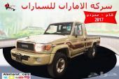 شاص 2017 رفارف ونش سعودى بالنقد والتقسيط