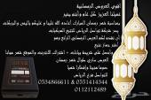 احلي عرض في رمضان ده ولا ايه