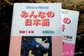 تعليم اللغة اليابانية في المدينة المنورة