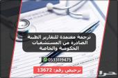 ترجمة تقارير طبية - ترجمة معتمدة