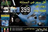 عرض رش اي قطعة بدي ب399ريال اقل سعر في المملك