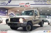 شاص فل سلق ونش 2019 - 8 ريش سعودي 123.500