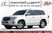 جي إكس آر 2014 فل كامل سعودي