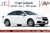 شيفروليه كروز 2016 LS سعودي