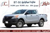 مازدا بكب غمارتين 2015 BT-50
