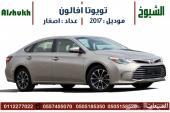 عرض خاص افالون 2017 XLE سعودي