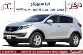 كيا سبورتاج 2016 فضي سعودي