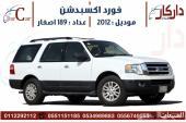 فورد اكسبديشن 2012 سعودي