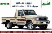 تويوتا شاص سعودي موديل 2016