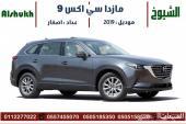 مازدا CX9 خليجي موديل 2019 مضمون