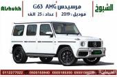مرسيدس AMG G63 موديل 2019