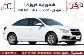 شيفروليه كروز 2016 السعر 28 الف