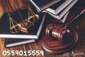 محامي متخصص بالقضايا التجارية والجنائية