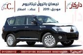 عروض نيسان باترول تيتانيوم 2019 اصفار400حصان