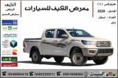 تويوتا هايلكس GL2 ديزل 2020 غمارتين سعودي