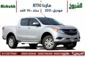 مازدا BT50 موديل 2013