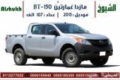 مازدا BT50 موديل 2015