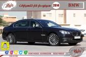 بي ام دبليو 2014 BMW 740