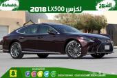 لكزس LS500 موديل 2018