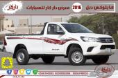 تويوتا هايلوكس غماره دبل 2016 سعودي