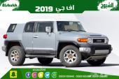 تويوتا اف جي موديل 2019 سعودي 2