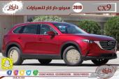 مازدا CX9 موديل 2019 جميع الالوان