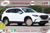 مازدا CX9 موديل 2019 ابيض