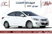 مجموعه سيارات اكسنت موديل 2017 باقل الاسعار