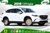 خصم خاص مازدا CX9 خليجي موديل 2019