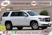 شيفروليه تاهو 2017 ابيض سعودي