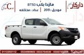 مازدا بكب غمارتين دبل 2015 اقل سعر 33 الف