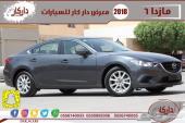 مازدا6 موديل 2018 اقل سعر وجميع الالوان