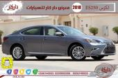 لكزس ES250 وارد الكويت 2018 الساير