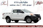 مازدا بكب غمارتين 2015 BT50 دبل