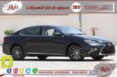 لكزس ES350 موديل 2017 كويتي اقل الاسعار