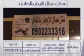 سكن عمال للايجار بالكامل الرياض-الدار البيضاء