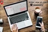 اقوي الخصومات من شركة تواصل الرياض ولفتره محد
