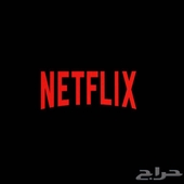 نتفلكس - Netflix