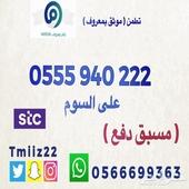 رقم مميز أرقام مميزة STC