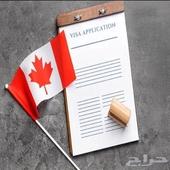 تقديم فيزا الى كندا سياحية