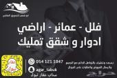 دور وشقه خلفيه بحي اليرموك للبيع