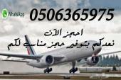 حجز طيران (حجز مؤكد على جميع الرحلات)
