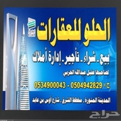 ادوار للبيع حي الشرق المساحه 350 مربع