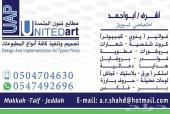 مطابع-مطبوعات-دعاية وإعلان-لوحات حروف بارزة