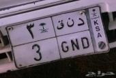 للتنازل رقم لوحة سيارة مميز (د ن ق 3)