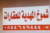 مكتب شموخ المهدية للعقارات