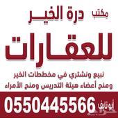 مخطط الخير شمال الرياض فرصة للإستثمار