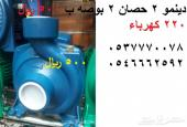 تشكيله كبيره من دينمو ماء كهرباء 220 فولط